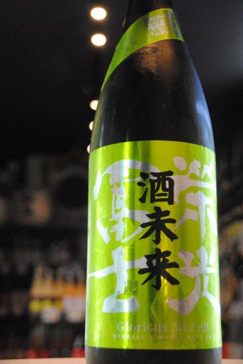 他の写真2: 栄光冨士 純米大吟醸 無濾過生原酒 「酒未来50」1,8L