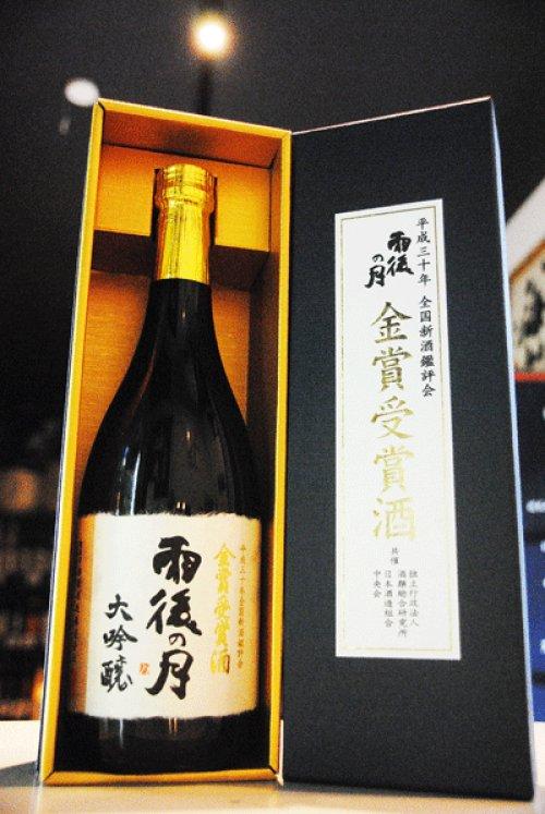 他の写真1: 雨後の月 大吟醸 金賞受賞酒 720ml