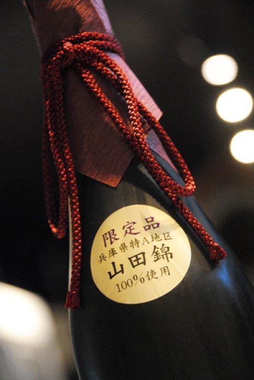他の写真1: 鍋島 大吟醸 兵庫県特A地区産山田錦35% 1.8L