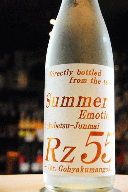 他の写真2: Rz55 特別純米 Summer Emotion生  1,8L