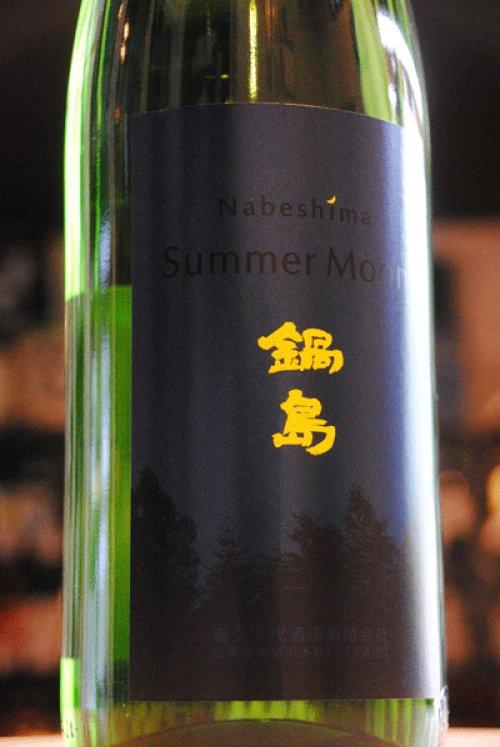 他の写真2: 鍋島  サマームーン  吟醸 1.8L