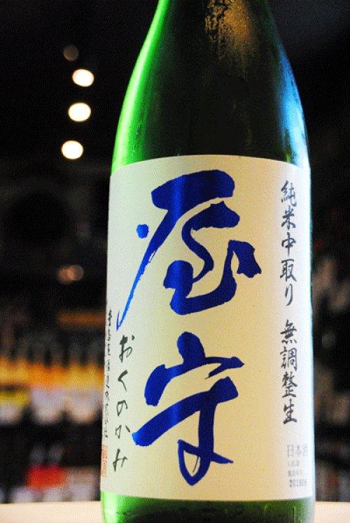 他の写真3: 屋守 純米中取り 無調整生 1.8L