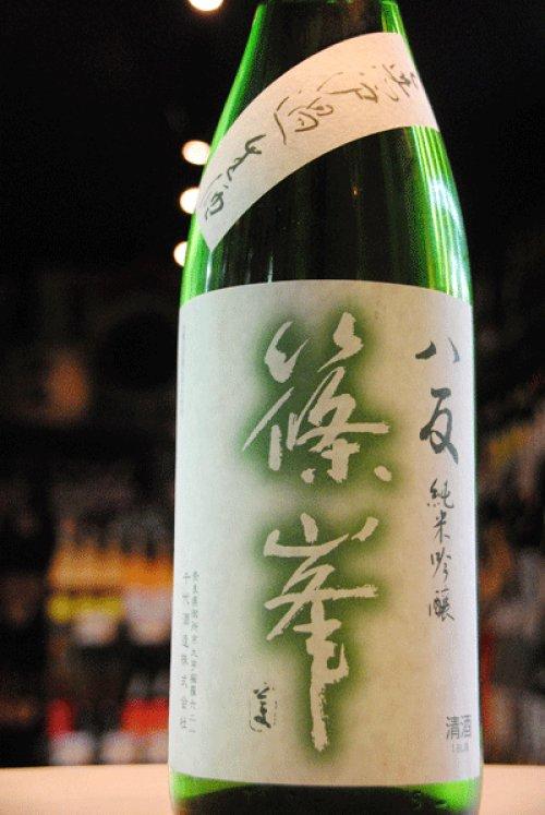他の写真3: 篠峯  八反 純米吟醸 無濾過生   1.8L