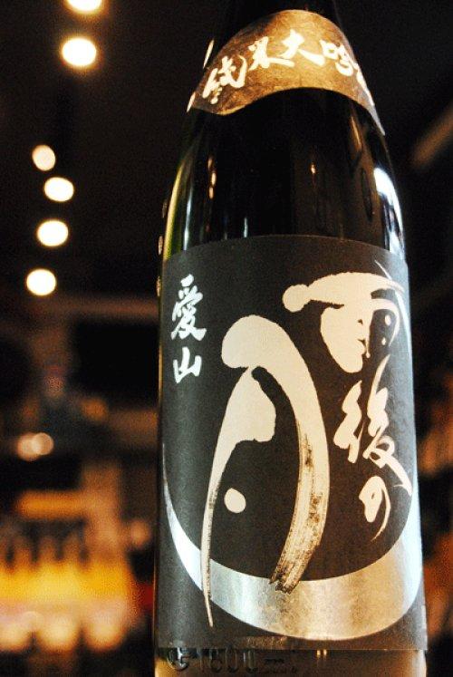 他の写真2: 雨後の月 愛山 純米大吟醸 1,8L