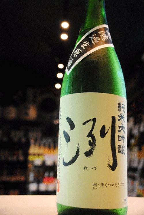 他の写真2: 洌 辛口 純米大吟醸 無濾過生原酒 1.8L