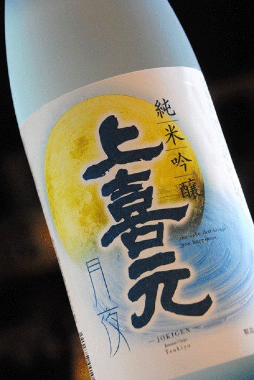 他の写真1: 上喜元 純米吟醸 月夜  1,8L