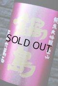 鍋島  純米大吟醸  愛山 720ml