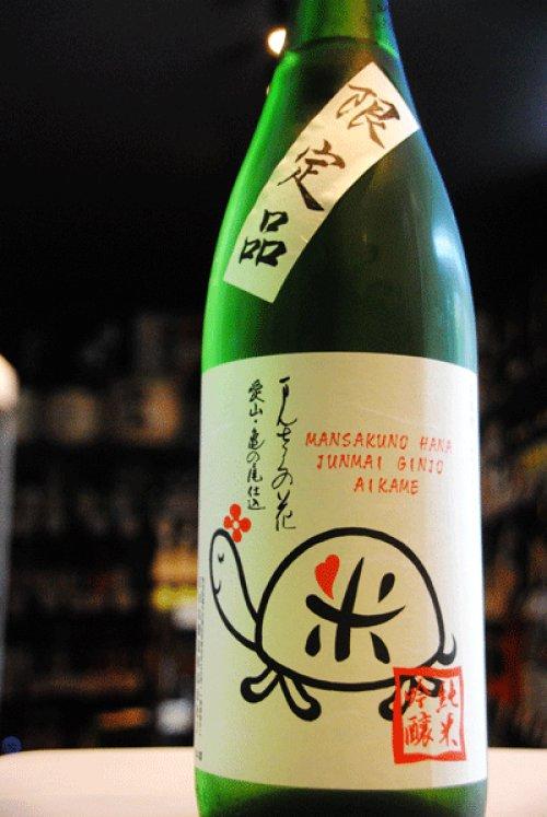 他の写真2: まんさくの花 愛亀 純米吟醸 一火原酒 1,8L