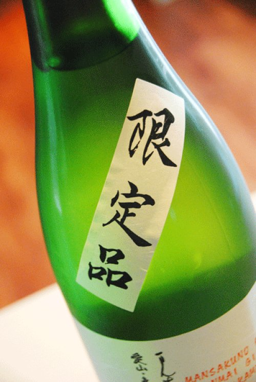 他の写真1: まんさくの花 愛亀 純米吟醸 一火原酒 1,8L