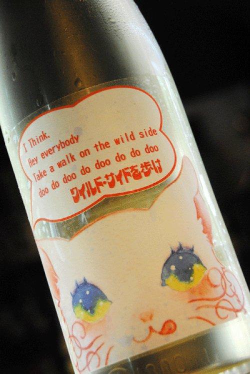 他の写真1: 三芳菊 KIT CAT 純米吟醸 無濾過生原酒 1,8L