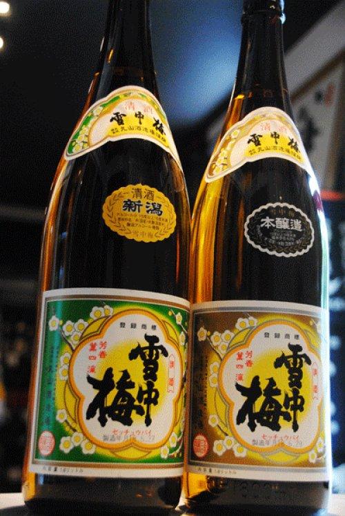 他の写真3: 雪中梅 清酒 1.8L