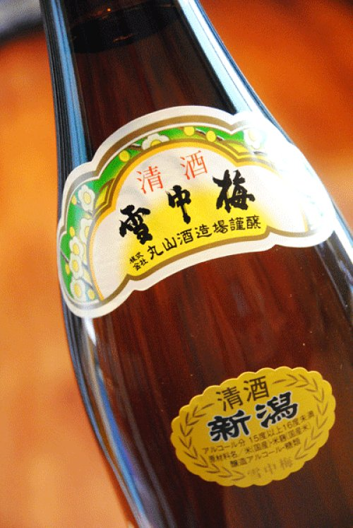 他の写真1: 雪中梅 清酒 1.8L