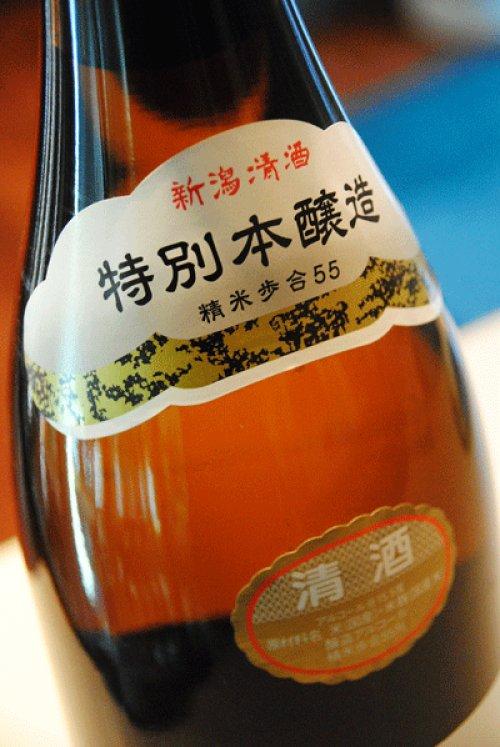他の写真1: 八海山 特別本醸造 1.8L