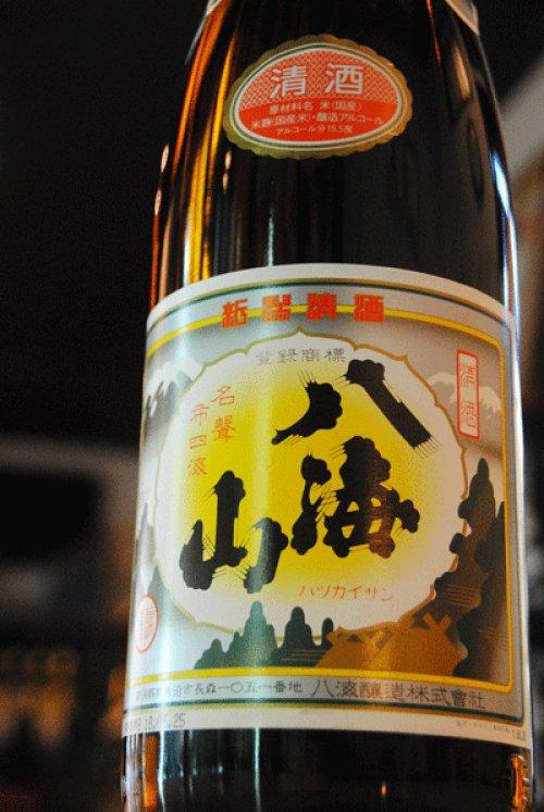 他の写真1: 八海山 清酒 1.8L