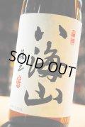 八海山 純米吟醸 1.8L