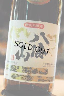 画像1: 八海山 特別本醸造 1.8L