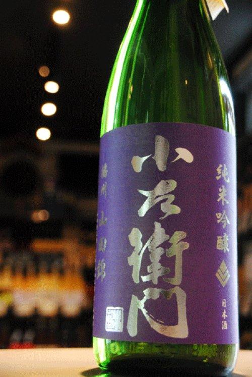 他の写真2: 小左衛門 純米吟醸 播州山田錦  生酒 1,8L
