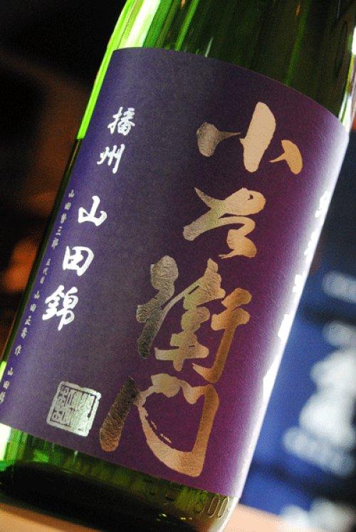 他の写真1: 小左衛門 純米吟醸 播州山田錦  生酒 1,8L