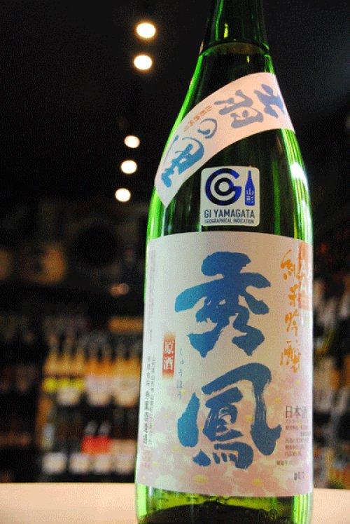 他の写真2: 秀鳳 純米吟醸 出羽の里 原酒 1,8L