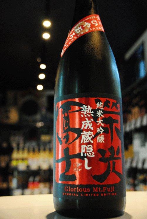 他の写真2: 栄光冨士  熟成蔵隠し 純米大吟醸 1,8L