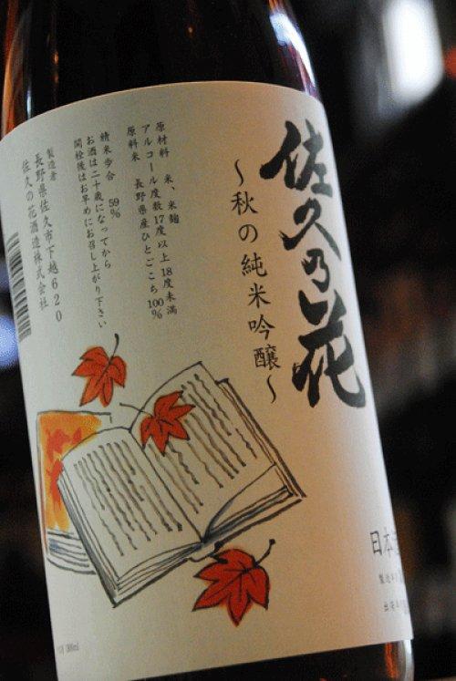 他の写真1: 佐久の花 秋の純米吟醸  1.8L
