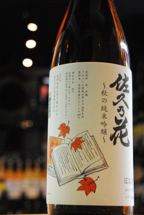 他の写真2: 佐久の花 秋の純米吟醸  1.8L