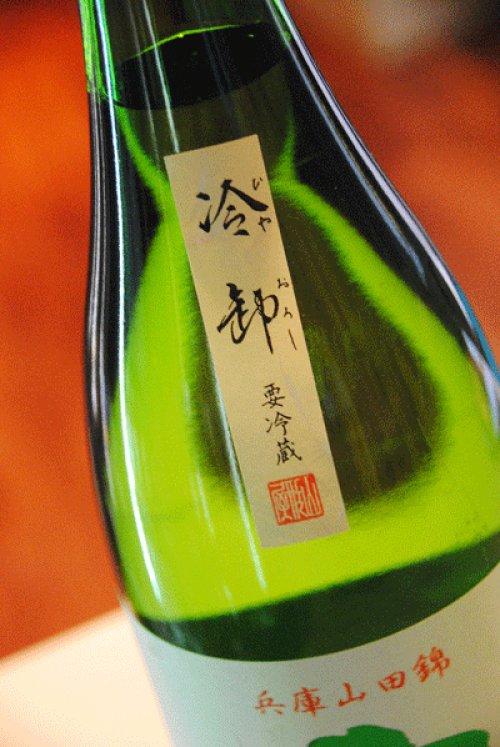 他の写真1: 南 山田錦 特別純米 ひやおろし 1,8L