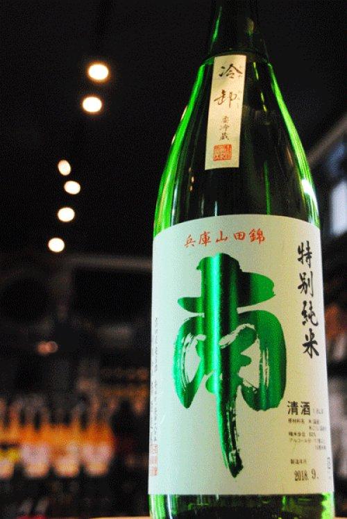 他の写真2: 南 山田錦 特別純米 ひやおろし 1,8L