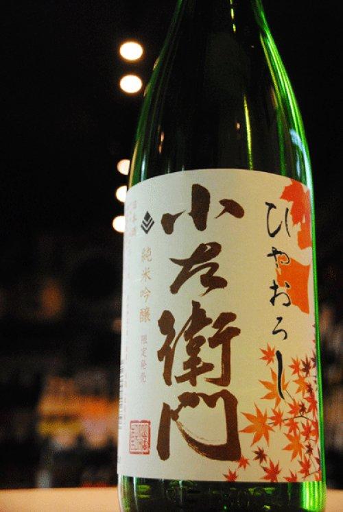 他の写真1: 小左衛門 純米吟醸 ひやおろし 1.8L