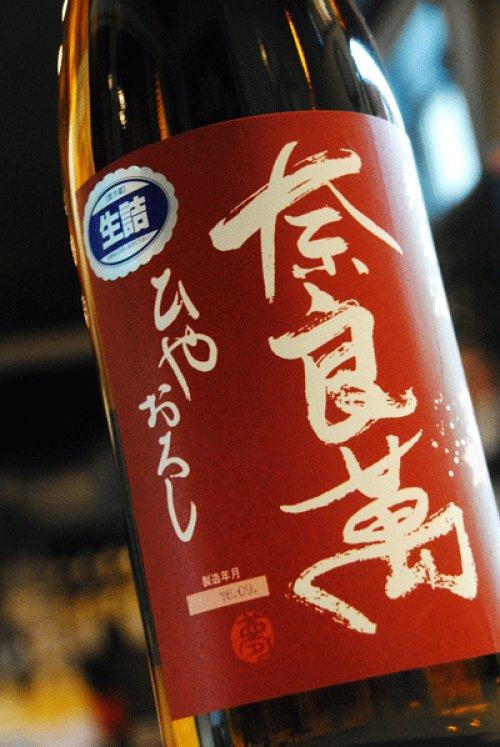 他の写真1: 奈良萬 純米ひやおろし 1.8L