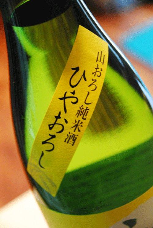 他の写真1: 遊穂 山おろし純米 ひやおろし 生詰め原酒 1.8L