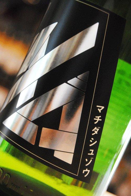 他の写真1: カタカナマチダ醸造戦略会議 1,8L