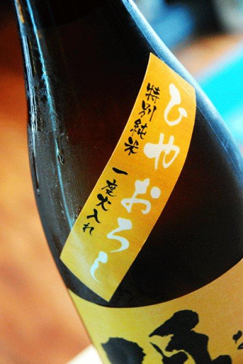 他の写真1: 鳴海 特別純米 ひやおろし 1,8L