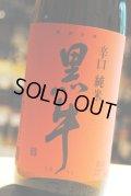 黒牛 辛口純米 1,8L(飲食店限定品)
