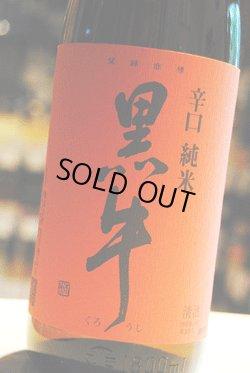 画像1: 黒牛 辛口純米 1,8L(飲食店限定品)
