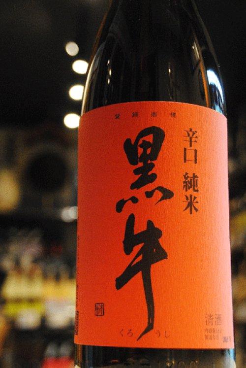 他の写真1: 黒牛 辛口純米 1,8L(飲食店限定品)