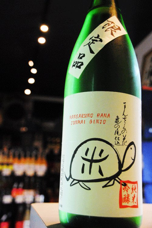 他の写真1: まんさくの花 亀の尾 純米吟醸 生詰 1.8L