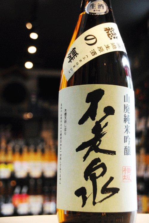 他の写真2: 不老泉 総の舞 山廃純米吟醸 無濾過生原酒 1,8L