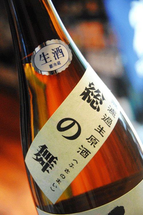 他の写真1: 不老泉 総の舞 山廃純米吟醸 無濾過生原酒 1,8L