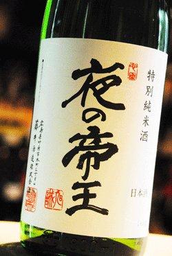 画像1: 龍勢 夜の帝王  特別純米酒 1.8L
