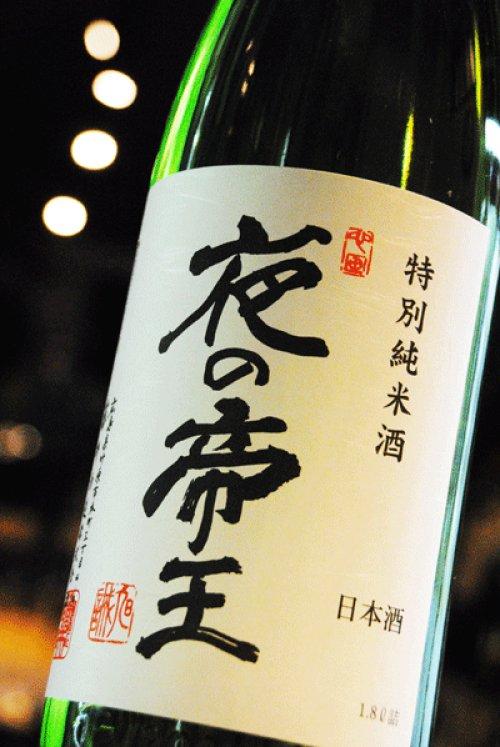 他の写真1: 龍勢 夜の帝王  特別純米酒 1.8L