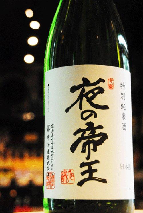 他の写真2: 龍勢 夜の帝王  特別純米酒 1.8L