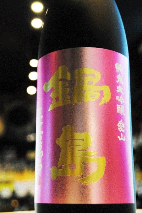 他の写真3: 鍋島 純米大吟醸 愛山 火入 箱入 1.8L