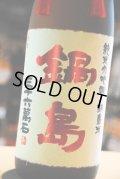 鍋島 鍋島米 純米大吟醸 1.8L