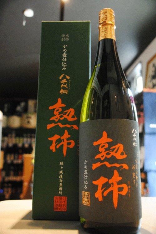 他の写真2: 八千代伝 熟柿 芋焼酎25  1,8L