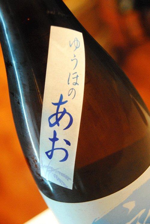 他の写真1: 遊穂 ゆうほのあお 純米 1,8L