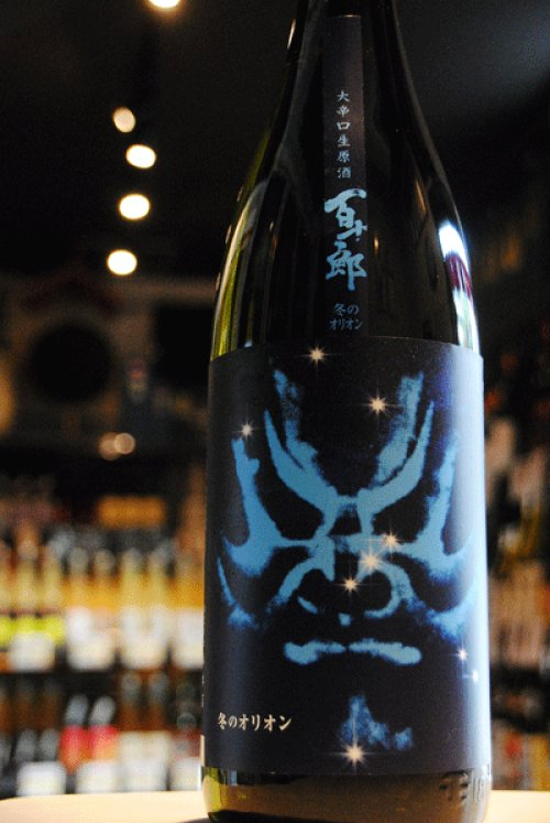 他の写真2: 百十郎 冬のオリオン 純米吟醸 大辛口生原酒 1,8L