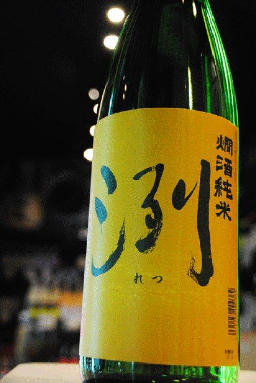 他の写真1: 洌 燗酒純米 1,8L