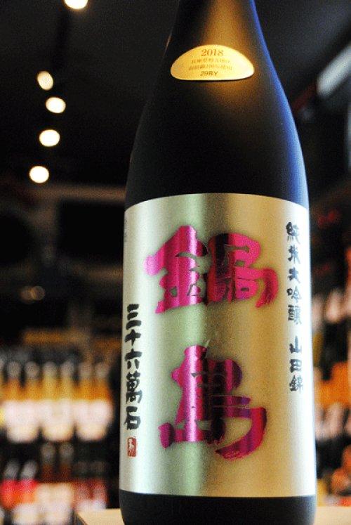 他の写真1: 鍋島  特A地区山田錦(特等)45%  純米大吟醸  720ml