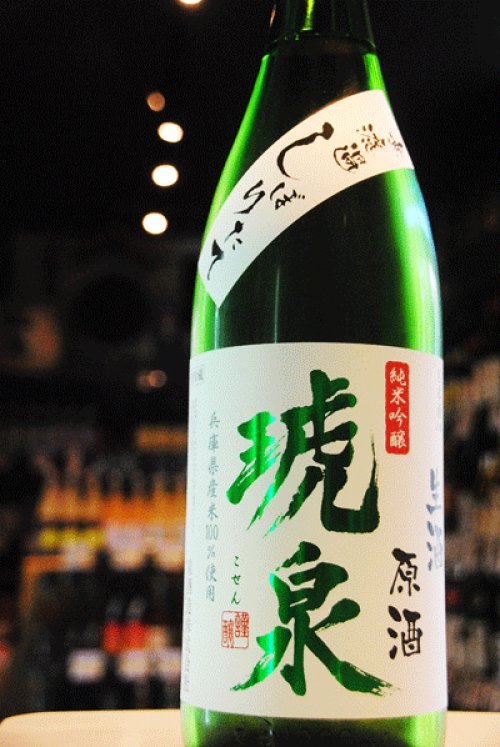 他の写真1: 琥泉 純米吟醸 しぼりたて無濾過生原酒 1.8L